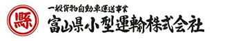 富山県小型運輸株式会社