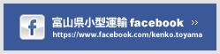 富山県小型運輸facebook