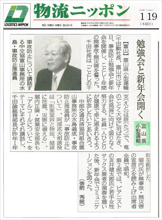 0119newspaper