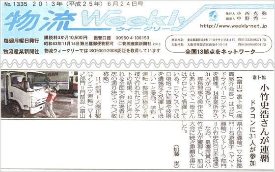0624newspaper