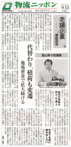 0915newspaper